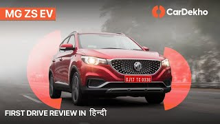 Download MG ZS EV Review In Hindi | Electric SUV Real World Test! | CarDekho Video
