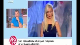 Download Άγριος τσακωμός on air Λιβιεράτου –Γκαγκάκη – Τι συνέβη; Video