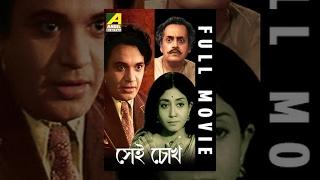 Download Sei Chokh | সেই চোখ | Bengali Full Movie | Uttam | Sabitri Video