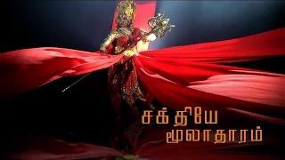 Download Shakthi | சக்தி (தசமஹாவித்யா) | Dr. Burn & Gayathri Vadivel Video