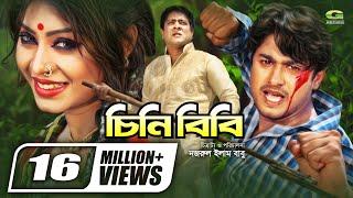 Download Chini Bibi | Full Movie | Joy Chowdhury | Misty Jannat | Amit Hasan | Bangla Hit Movie Video
