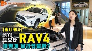 Download [신차출시] 토요타 5세대 신형 RAV4 Video