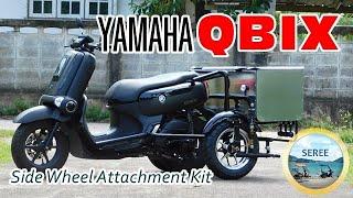Download Level Up..!! Yamaha QBIX ถึงเวลาอัพเลเวลให้ ยามาฮ่า คิวบิคซ์ ล้อกันล้ม รถผู้สูงอายุ รถสามล้อ(หลัง) Video
