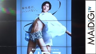Download 杉野遥亮、下着姿に「テンション上がる」「AIRZ」発売記念イベント3 Video
