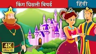 Download किंग ग्रिसली बियर्ड   King Grisly Beard in Hindi   Kahani   Fairy Tales in Hindi   Hindi Fairy Tales Video