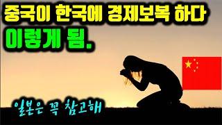 Download 중국이 한국에 경제보복 하다 이렇게 됨. 일본은 꼭 참고해. Video