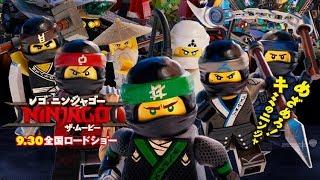 Download 映画『レゴ®ニンジャゴー ザ・ムービー』予告【HD】2017年9月30日公開 Video