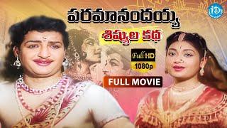 Download Paramanandayya Sishyula Katha Full Movie   NTR, KR Vijaya   Cittajallu Pullayya   Ghantasala Video
