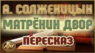 Download Матрёнин ДВОР. Александр Солженицын Video