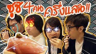 Download ซูชิเทพ กิน 4 คน ครึ่งแสน !!! Video