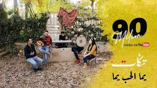 Download يما الحب - بتوزيع جديد - فرقة تكات Video