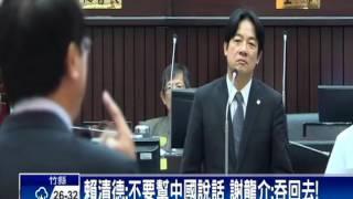Download 賴清德vs.謝龍介 台語質詢舌戰50分鐘-民視新聞 Video