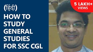 Download How To Study General Studies for SSC CGL by Aman Srivastava (Cleared:SSC CGL pre + mains) [Hindi] Video