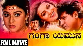 Download Ganga Yamuna | Shivarajkumar | Malashree | Kannada Full Movie | Family Movie Video