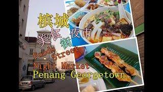Download Malaysia Penang Macallum Street Food Night Market 槟城五条路美食街夜市 Video