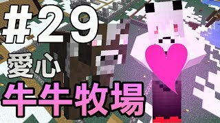 Download 【Minecraft】紅月的生存日記 #29 愛心牛牛牧場 Video