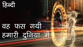 Download Parallel Universe से आयी एक रहस्यमय लड़की | The Mysterious Woman from a Parallel Universe in Hindi Video