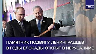 Download Путин и Нетаньяху открыли в Иерусалиме памятник подвигу ленинградцев в годы блокады Video