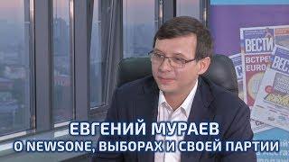 Download Евгений Мураев о Newsone, выборах и своей партии Video
