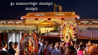 Download Puttur Shree Mahalingeshwara Devara Aaraata Mahotsava - 2013 Video