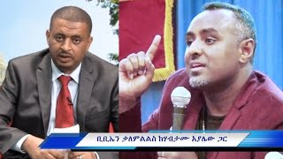 Download Must Watch: Sadik Ahmed'a Exclusive Interview With Habtamu Ayalew | BBN Video