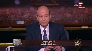 Download كل يوم - وزير التربية و التعليم : مفيش حالات تسمم و ده كذب Video