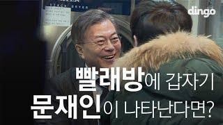 Download [수고했어, 오늘도] 문재인 대통령의 애칭 '이니'를 만들어준 최초의 영상! Video