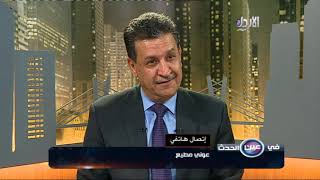 Download المتهم الفار من العدالة عوني مطيع يوضح في اتصال هاتفي من لبنان قضية مصنع الدخان Video
