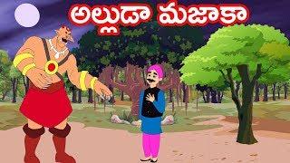 Download అల్లుడా మజాకా | Telugu Moral Stories | Telugu Kathalu - Panchatantra Kathalu-Chandamama Kathalu Video