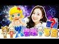 Download 十二星座盲盒超萌玩具開箱啦!小伶玩具 | Xiaoling toys Video