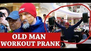 Download ДЕДЫ НАКАЗЫВАЮТ КРОССФИТЕРОВ / OLD MAN WORKOUT PRANK Video