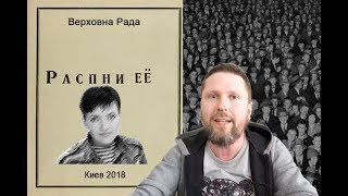 Download Как топтали Савченко Video