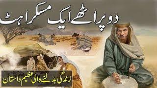 Download Do Prathy aik Muskrahat   Beautifull Urdu Moral Story   Sabaq Amoz Kahani urdu/Hindi Video