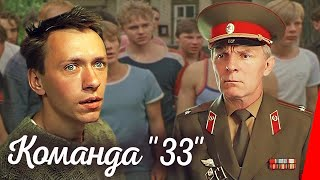 Download Команда ″33″ (1987) фильм Video