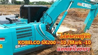 Download รีวิว KOBELCO SK200 - 10 /Mark -10 แบบเข้าใจง่ายๆ Video