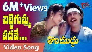 Download Tolimuddu Movie Songs   Chittigumma Padave   Prasanth   Divyabharati Video