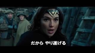 Download 映画『ワンダー・ウーマン』日本版予告編2 Video