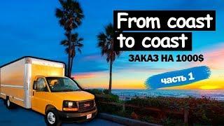 Download Работа водителя в США, заказ на 1000$. Часть 1 Video