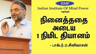 Download ஒரு நிமிட ஆழ்மன தியானம் செய்வது எப்படி | Dr Srinivasan Speech | 1 Minute Meditation For Success Video