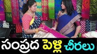 Download సంప్రద పెళ్లి చీరలు | Samprada Bridle Saree Collocation 2018 | SuamanTv Video