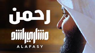 Download رحمن رحمن - مشاري راشد العفاسي Mishari Rashid Al Afasy - Rahman Video