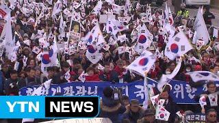 Download 한국당 '보수 대통합'에 태극기 부대도? / YTN Video
