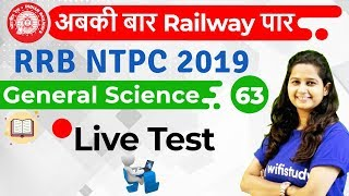 Download 9:30 AM - RRB NTPC 2019 | GS by Shipra Ma'am | Live Test Video