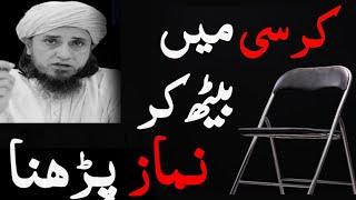 Download Kursi / Chair Par Baith Kar Namaz Parhna Kaisa hai?by Mufti Tariq Masood Video