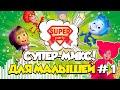 Download Super-Mix KIDS #1 для малышей /Танцуй вместе с нами!!! Video