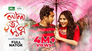 Download Popular Natok -Laal Ronga Swapno | Mehjabin | Jovan | Full Bangla Natok Video