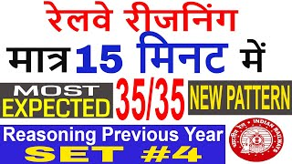 Download Tricks के साथ SET#4 रेलवे Reasoning Previous year Question for Railway RPF/RPSF ALP, Group D, SSC GD Video