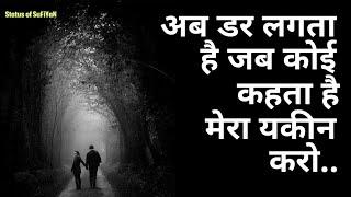 Sunday 55 Life Truth Busy Impression Emotional Status Shayari