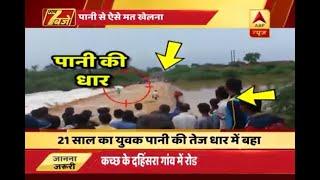 Download गुजरात: कच्छ में सड़क पर बह रहे तेज   ABP News Hindi Video