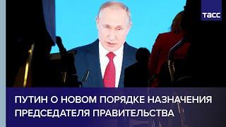 Download Путин: назначать председателя правительства теперь будет Госдума Video